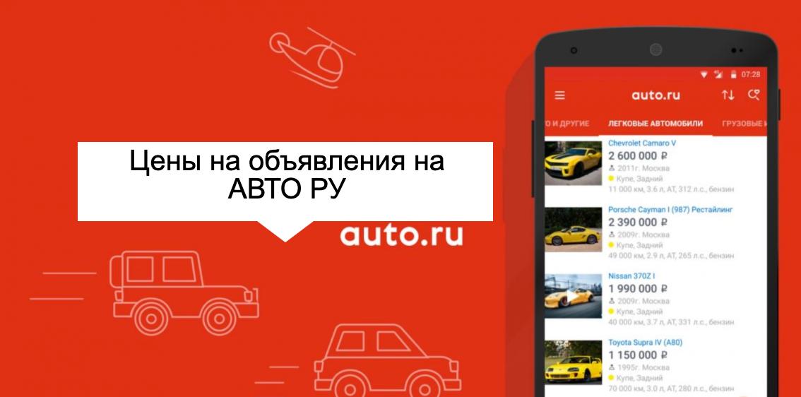 5b6073d93da17 Стоимость подать объявление на авто. ру – Цены. 22.05.2019 Рубрика: ...
